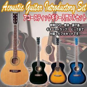 (送料無料)アコースティックギター入門フルセット(カラフルアコースティクギター,初心者向きギター,教本付きギター)|premium-pony