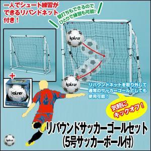 送料無料!リバウンドサッカーゴールセット(5号サッカーボール付)(サッカーシュート練習 一人でサッカー練習 蹴ったボールが跳ね返ってくる)