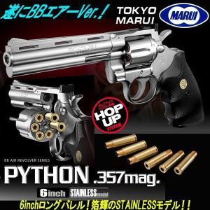 東京マルイ エアー式コルトパイソン.357マグナム6インチSTAINLESSモデル(エアーガン ハン...
