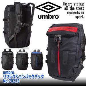 umbroリフレクションバックパックNo.70273(反射板 スクエア リフレクター ノートPC タブレット サイドポケット サッカー フットボール)|premium-pony