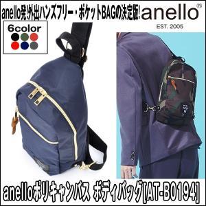anelloポリキャンバス ボディバッグ[AT-B0194] (男女兼用,アネロ,ハンズフリーバッグ,縦型,鞄,カバン,ショルダー取り外し,レディース,メンズ)|premium-pony