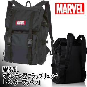 MARVELマウンテン型フラップリュック「センターワッペン」(マーベル バッグ リュックサック デイパック バックパック 大容量 鞄)|premium-pony