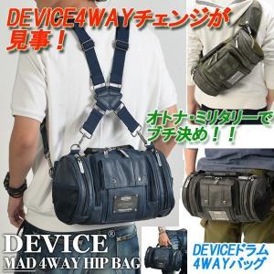 DEVICEドラム4WAYバッグ(デバイス,リュックサック,ウエストバッグ,ヒップバッグ,ボディバッグ,ボストンバッグ,メンズ)|premium-pony