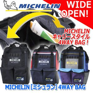 MICHELIN[ミシュラン]4WAY BAG (リュック バッグ キャリー ショルダーベルト 着脱 サブファスナーポケット 鞄 口金 男女兼用)|premium-pony