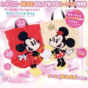 ミッキー&ミニーぬいぐるみボアトートバッグ(ディズニー,DISNEY,Disney,Mickey,Minnie,レディース,バッグ,カバン,鞄)|premium-pony