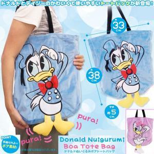 ドナルド&デイジーぬいぐるみボアトートバッグ(ディズニー,DISNEY,Disney,ドナルド,デイジー,レディース,バッグ,カバン,鞄)|premium-pony