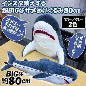 今大人気!サメぬいぐるみ!!恐ろしいサメちゃんもあなた仕様にポーズをとらせて楽しんじゃおー!!肌触り...