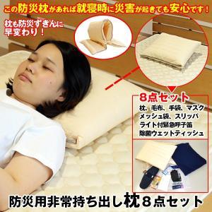 防災用非常持ち出し枕8点セット (便利な防災セット すぐに持ち出せる 防災用枕 携帯できる  枕が防災頭巾に 毛布 ライト付緊急呼子笛)|premium-pony