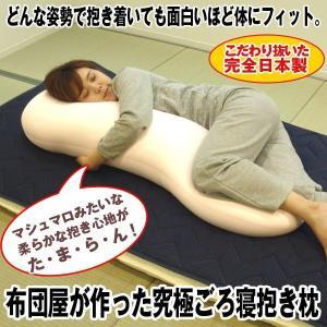 布団屋が作った究極ごろ寝抱き枕( 日本製抱き枕 マイクロビーズ使用抱き枕 おすすめ抱き枕 大人気抱き枕 )|premium-pony