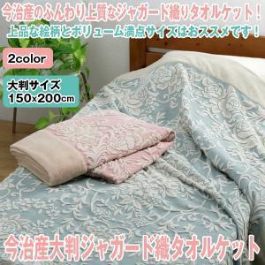 今治産大判ジャガード織タオルケット (綿100%,夏の肌掛け,日本製,洗濯機で洗える,ウォッシャブル,保温性,吸汗性,肌触り快適,快眠)|premium-pony