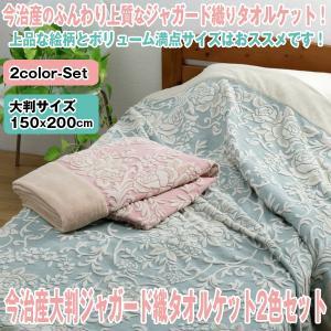 送料無料今治産大判ジャガード織タオルケット2色セット (2枚でお得,綿100%,夏の肌掛け,日本製,洗濯機で洗える,ウォッシャブル,保温性,吸汗性,肌触り快適)|premium-pony