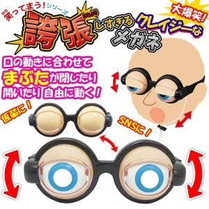 誇張しすぎるクレイジーなメガネ(口の動きでまぶたが動く おもしろメガネ めがね 口と連動 youtuber 仮装 変装 ネタ パーティー お笑い芸人)|premium-pony