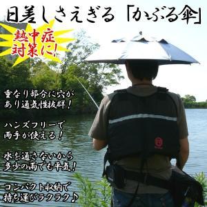 日差しさえぎる「かぶる傘」2個セット(かぶる日傘 頭 熱中症対策 遮光 遮熱 釣り傘 帽子のような日傘 手ぶら傘 スポーツ観戦  農作業 ガーデニング)|premium-pony