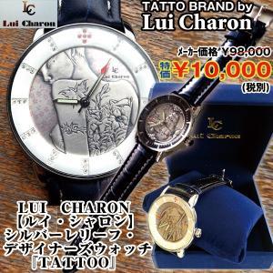 送料無料!LUI CHARON(ルイ・シャロン)シルバーレリーフ・デザイナーズウォッチ「TATTOO」(メンズ,腕時計,本革ベルト,タトゥー柄,シルバー925)|premium-pony