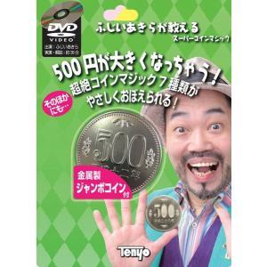 ふじいあきらが教えるスーパーコインマジック(解説DVD付き,手品,テレビ,マジック世界一決定戦,キングオブマジック,優勝)|premium-pony