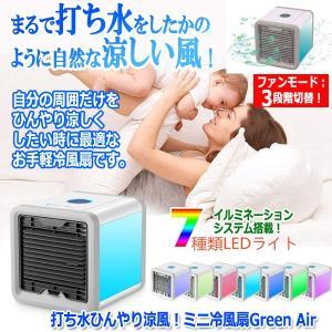 打ち水ひんやり涼風!ミニ冷風扇Green Air (小型 卓上 扇風機 送風機 熱帯夜 熱中症対策 お昼寝 キッチン トイレ 脱衣所 気化熱 AC USB)|premium-pony