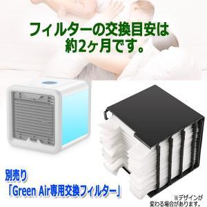 別売り「Green Air専用交換フィルター」(打ち水ひんやり涼風ミニ冷風扇Green Air専用 交換目安約2ヶ月)|premium-pony