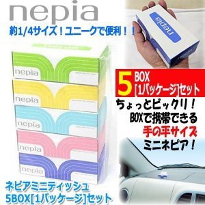 ネピアミニティッシュ5BOX[1パッケージ]セット(テッィシュペーパー 鼻かみ ポケットティッシュ ユニーク 便利 日本製 コンパクト ビックリ )|premium-pony