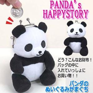 パンダのぬいぐるみがまぐち(可愛い ペット 動物 財布 小銭入れ バッグ リュック お買い物 部屋 キュート HAPPY 胸キュン)|premium-pony