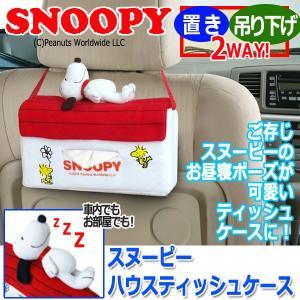 スヌーピーハウスティッシュケース (部屋 ベルト コットン ポリウレタン キャラクター 車 コーディネート 可愛い 吊り下げ 置く)|premium-pony