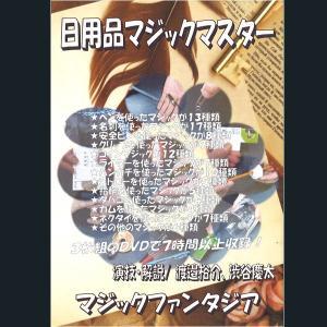 日用品マジックマスター解説DVD3枚組付 (手品 マジシャン伝授 初心者向き パーティー 余興 種明かしDVD 初心者向き おすすめマジック)|premium-pony