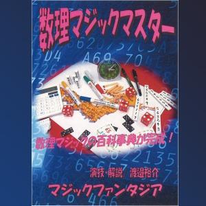 数理マジックマスター・3枚組解説DVD付 (手品 マジシャン伝授 初心者向き 数当てマジック パーティー 余興 種明かしDVD 初心者向き)|premium-pony