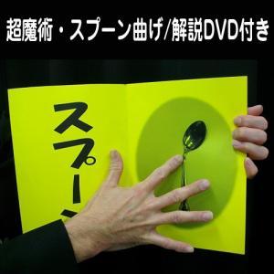 超魔術スプーン曲げマジック/解説DVD付き(TVで紹介/こすると折れる/プロマジシャン/何回でも使える)|premium-pony