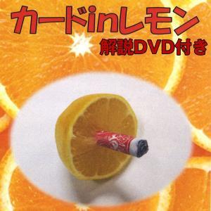 カードinレモン マジック/解説DVD(TVで紹介/日本テレビ/トリックハンター/手品/トランプ/カード/瞬間移動)|premium-pony