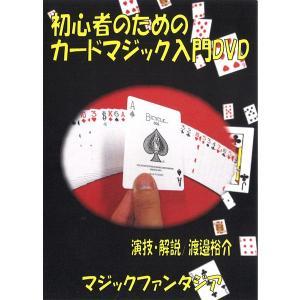 初心者のためのカードマジック入門DVD(プロマジシャン考案/プロ直伝/解説/手品/パーティー/宴会)|premium-pony