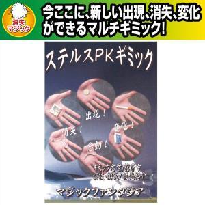 ステルスPKギミック/解説DVD付き(手品,マジック,消える,消失)|premium-pony