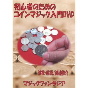 初心者のためのコインマジック入門DVD(手品,解説DVD,初めの方,ギミック不要,本物コイン使用)|premium-pony