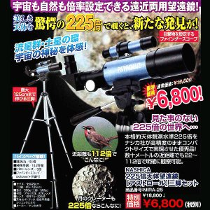 NASHICA 225倍天体望遠鏡「アストロルース」三脚セット (ナシカ,遠近両用望遠鏡,天体観測,バードウォッチング,星座早見盤付き)