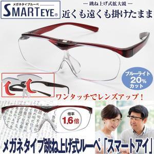 メガネタイプ跳ね上げ式ルーペ「スマートアイ」(メガネ式拡大鏡 拡大ルーペ 拡大率1.6倍 眼鏡 ワンタッチ レンズアップ はねあげ)|premium-pony