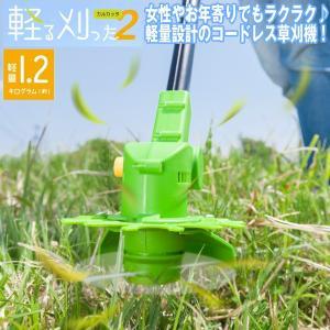 コードレス草刈機「カルカッタ2」(軽る刈った 芝刈り機 草刈り機 充電式 軽い 女性 お年寄り 安全 枝の剪定 二重ロック 長さ調節可能 ハンディ)|premium-pony