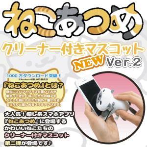 ねこあつめクリーナー付きマスコットVer.2(癒し系キャラグッズ,ボールチェーン付きマスコット,スマホアプリキャラグッズ)|premium-pony