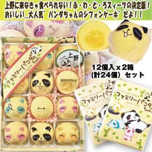 祝!上野動物園パンダ赤ちゃん誕生!!可愛いパンダ柄フィルムで包まれたふんわり柔らかなシフォンケーキで...