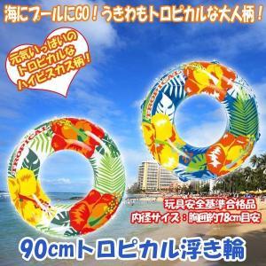 90cmトロピカル浮き輪(うきわ ukiwa 浮き輪 胸囲約78cm浮き輪 水遊びグッズ 海 プール サマーグッズ )|premium-pony