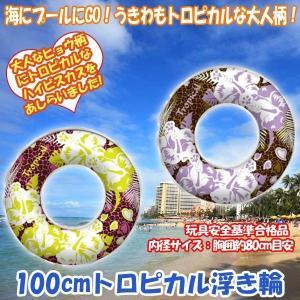 100cmトロピカル浮き輪(うきわ ukiwa 浮き輪 胸囲約80cm浮き輪 水遊びグッズ 海 プール サマーグッズ)|premium-pony