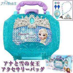 アナと雪の女王アクセサリーバッグ(アナ雪グッズ アナと雪の女王オフィシャルおもちゃ エルサ変身アクセサリー エルサコスプレ小物 )