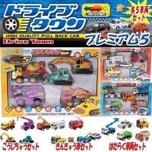 ドライブタウン「プレミアム5」(車のおもちゃ 男の子のおもちゃ 3歳以上の男の子おもちゃ 工事車両おもちゃ はたらく車両 緊急車両 )