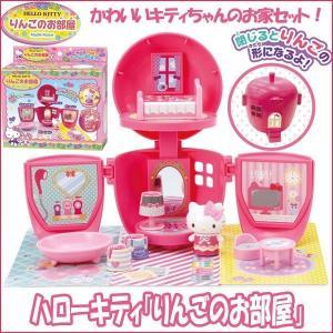 ハローキティ「りんごのお部屋」( お人形ごっこ キティのおうちごっこ 対象年齢3歳以上  子どもの日 お誕生日)|premium-pony
