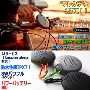 Amazon alexa対応Bluetooth防水スピーカー「アクアブラスター」(アレクサ 防水ポータブルスピーカー 自転車 スマートフォン IPX7)|premium-pony