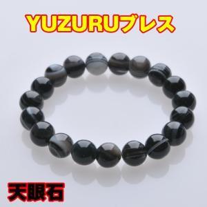 YUZURU天眼石ブレス「メンズ」|premium-pony