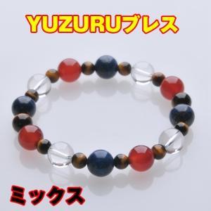 YUZURUミックスブレス「メンズ」|premium-pony
