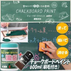 チョークボードペイント600ml(刷毛付き)(ペンキ 黒板になる塗料 DIY 黒板カラー塗料 夏休みの工作 お店のメニュー板 塗るだけで黒板に)|premium-pony