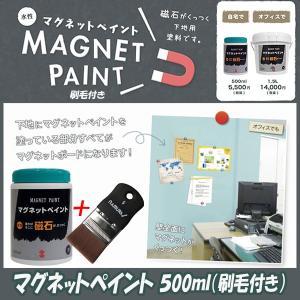 マグネットペイント500ml(刷毛付)(ペンキ 磁石が付く壁用塗料 DIY 夏休み工作 お部屋の壁をマグネット式に 飲食店 店舗 インテリア塗料)|premium-pony