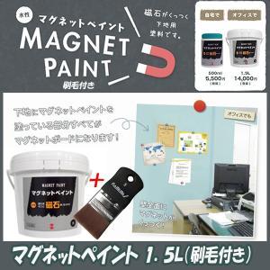 マグネットペイント1.5L(刷毛付)(ペンキ 磁石が付く壁用塗料 DIY 夏休み工作 お部屋の壁をマグネット式に 飲食店 店舗 インテリア塗料)|premium-pony