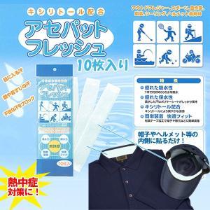 アセパットフレッシュ10枚入り (汗取りパット 熱中症対策 熱射病対策 汗止めテープ 汗取りシート 帽子 ヘルメット シャツ 襟元 涼感 ひんやり キシリトール配合)|premium-pony