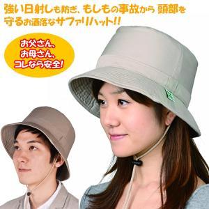 おでかけヘッドガード「サファリハット」 (男女兼用,保護帽子,頭部保護,つまづきや転倒から頭をガード,安全,自転車,熱中症,プロテクト,おしゃれ) premium-pony
