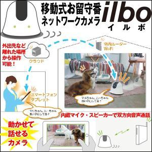 移動式お留守番カメラ「ilbo/イルボ」があればお出かけが安心です!! ペットや家族の安否確認、不審...